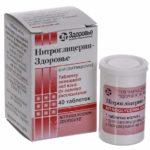 нитроглицерин при стенокардии