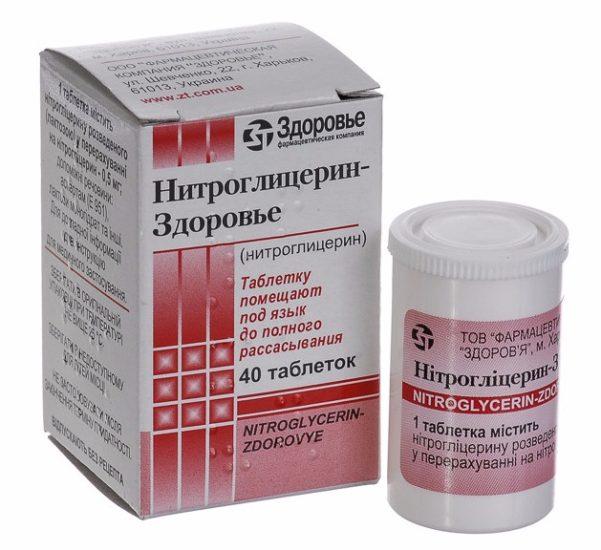 нитроглицерин инструкция по применению для продленной инфузии