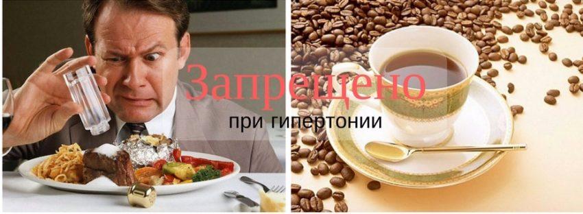 ограничения в пище при гипертонии