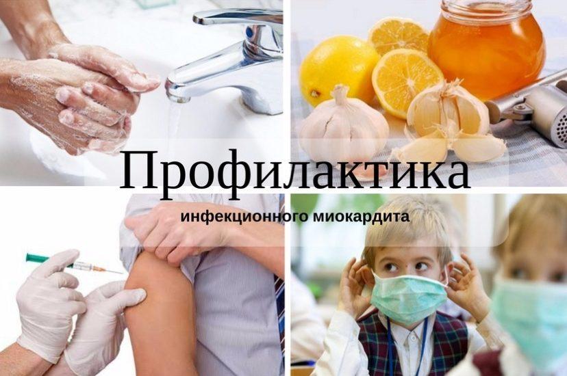 профилактика инфекционного миокардита