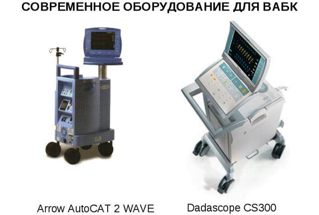 Оборудование для ВАБК