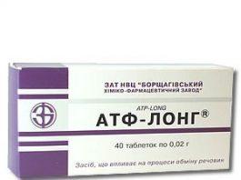 АТФ препарат