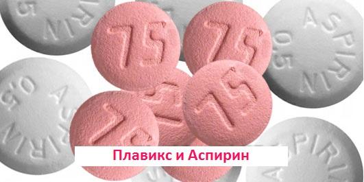 плавикс и аспирин