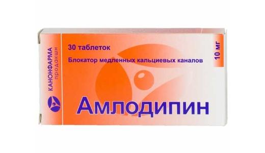 амлодипин таблетки