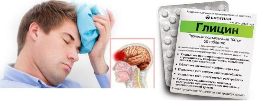 инсульт и глицин