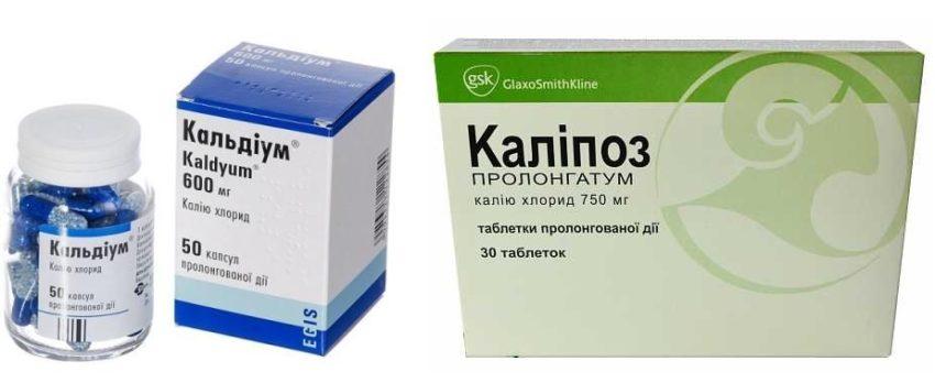 кальдиум и калипоз