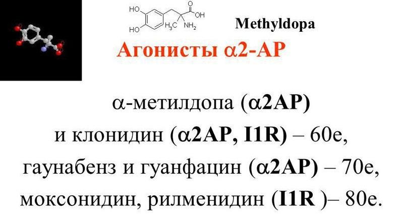 метилдопа вещество