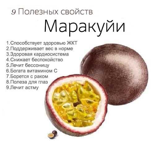 маракуйа