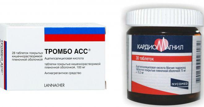 тромбо-асс и кардиомагнил