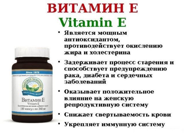 Витамин Е для снижения холестерина