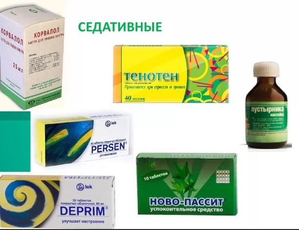 Седативные средства при ВСД
